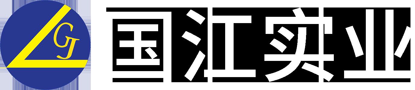 上海国江实业发展有限公司